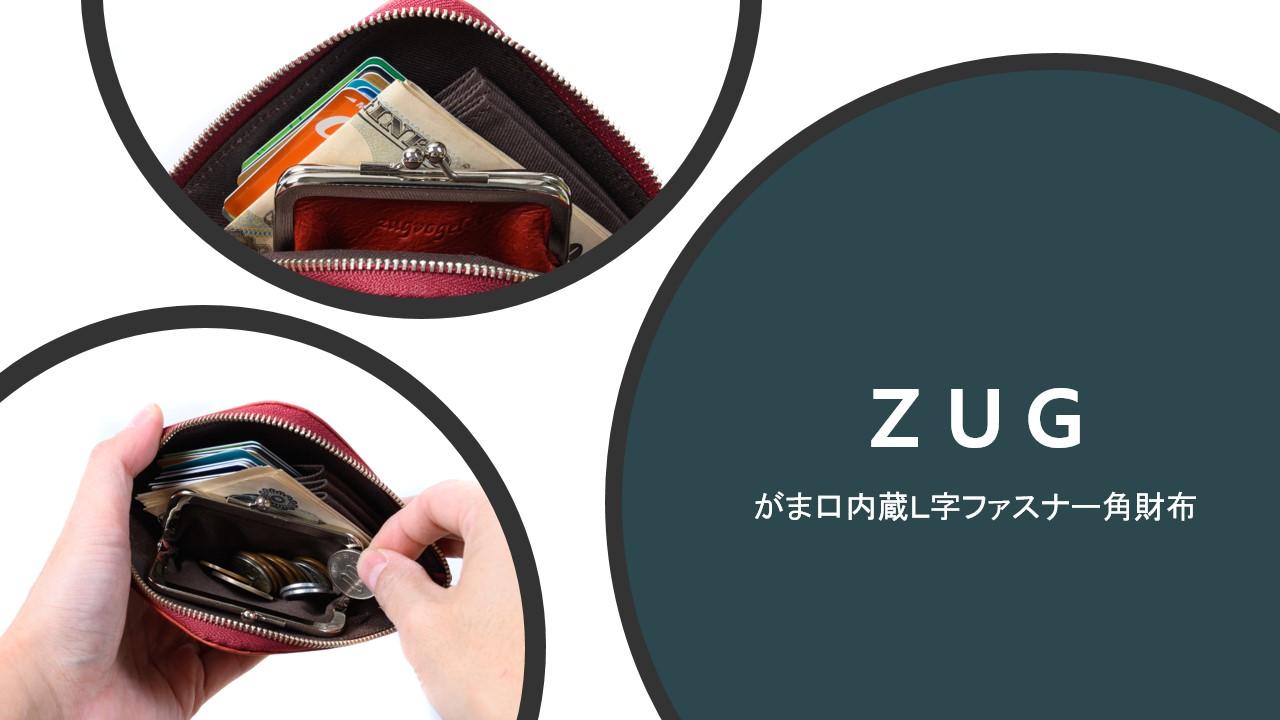 がま口内蔵L字ファスナー角財布ZUGをご使用いただいている方からの声をご紹介
