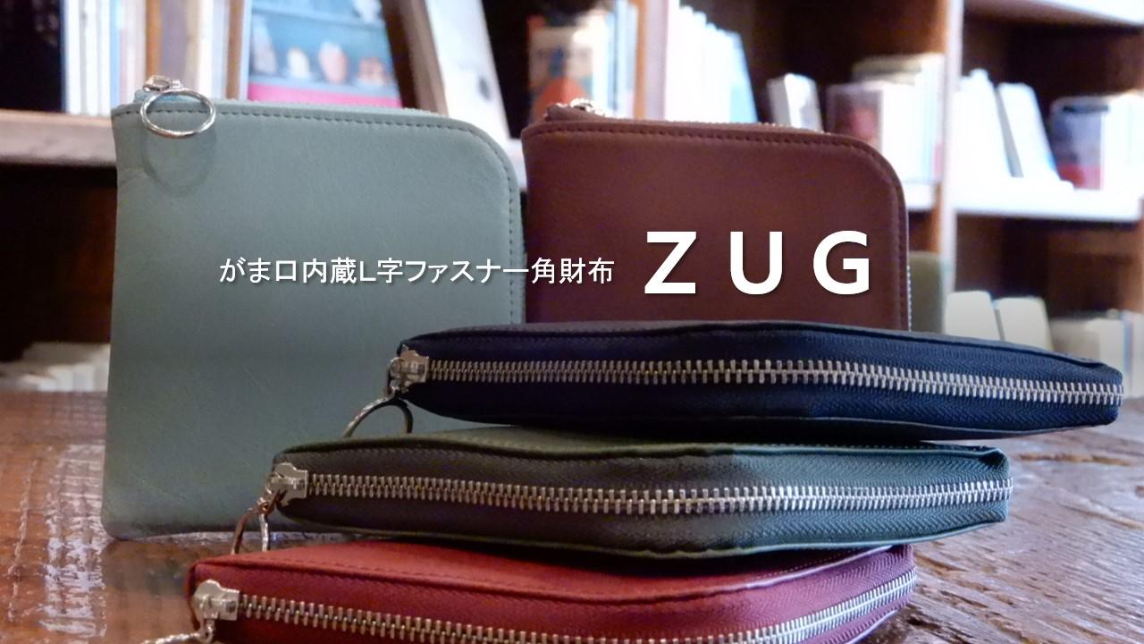 がま口内蔵L字ファスナー角財布 ZUGは本日より販売いたします。